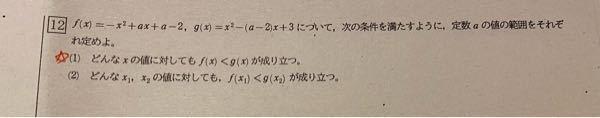 高一数学です。この問題の解説をお願いします。