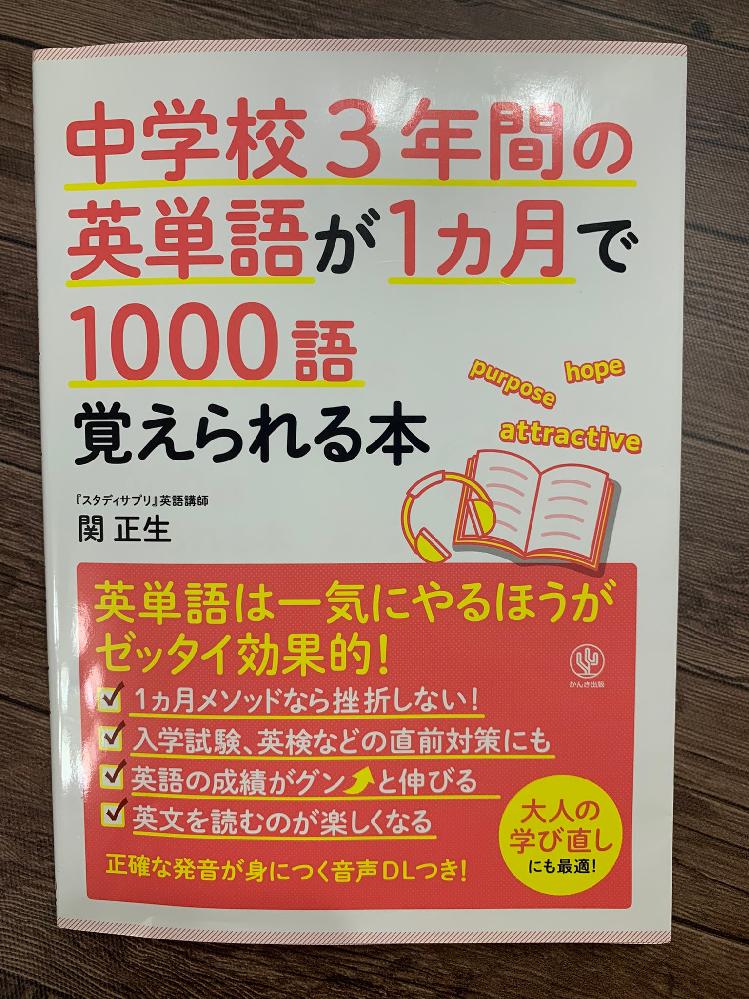 この本を使った方で感想教えて頂けると幸いです