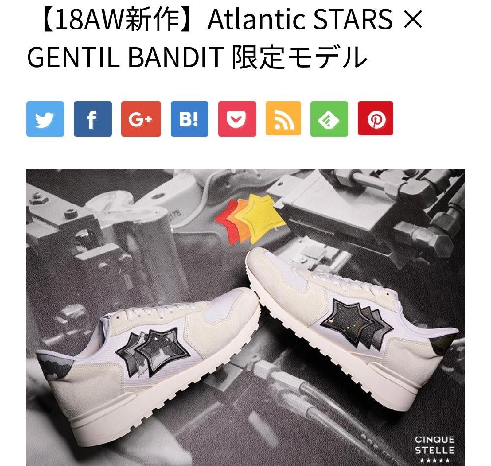 アトランティックスターズとGENTIL BANDITとコラボの靴でどうしてもこの靴がほしんですけどどうやったら手に入りますか?