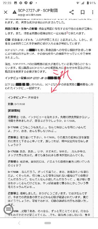 すみませんScpのwikdotで質問です。 下の写真の灰色のテキストボックスはどのような構文を打てば良いのですか?