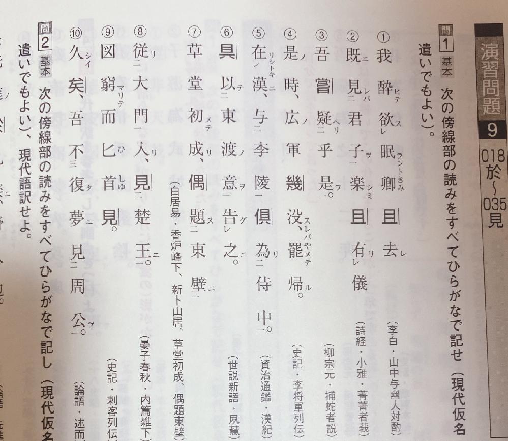 急ぎです。 漢文の問題が全く解けません。 写真のような読みを平仮名で記す問題なのですが……例えば、問1の⑨だと、見ゆ(みゆ)や、見ゆ(まみゆ)のような読みも当てはまるような気がして分からなくなってしまいます。 どのように解けばいいのか教えて欲しいです。