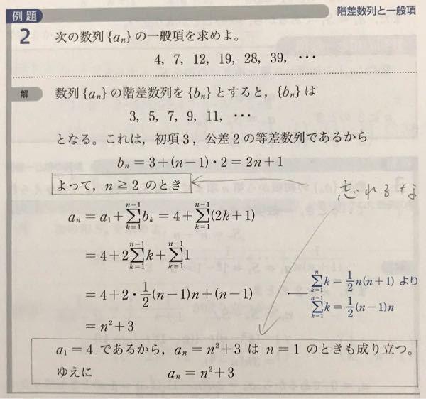 階差数列の問題(高校数学B)で n ≧2のとき と書かれているのですがそれの意味が理解できません。 これを計算式に書かないと減点されてしまうみたいです。 どなたか教えて下さい。宜しくお願いします。