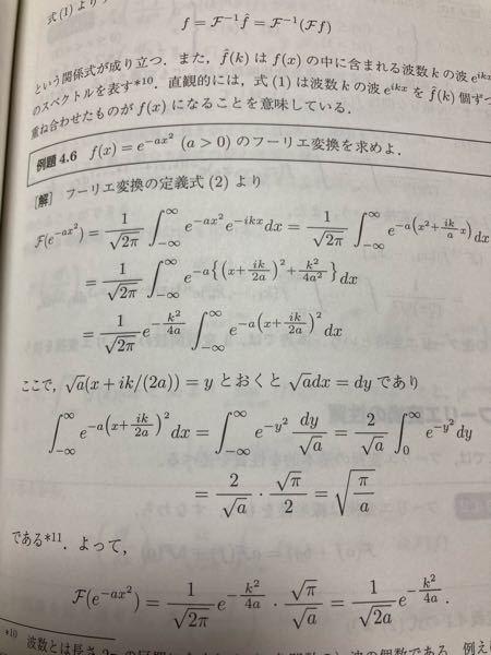 これってなぜ∮(0,∞)e^-y^2dyが√π/2になるんですか?