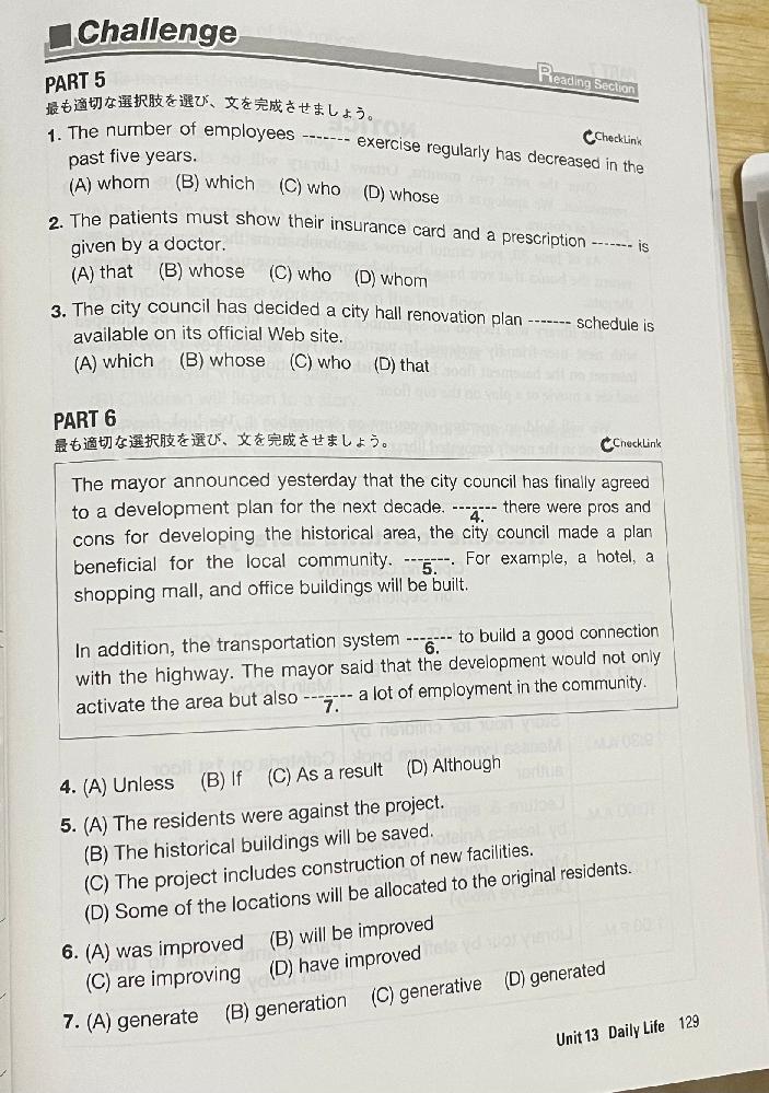 英語の答えわかる方教えてください!