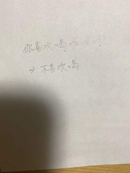 中国語です。この質問にこの回答の仕方は正しいですか?