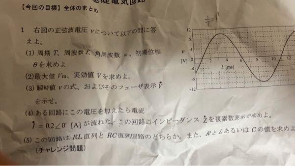 ここのかっこ1のθの値が-180/5で36°なのですがなんでですか?