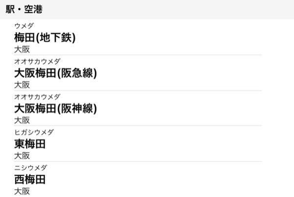 阪急、阪神、JR、近鉄…? なにがなんだかわからないです、、 JRと近鉄は分かるのですが、、、 近鉄新庄駅から梅田に行きたい時、どれを選んだらいいんでしょう??