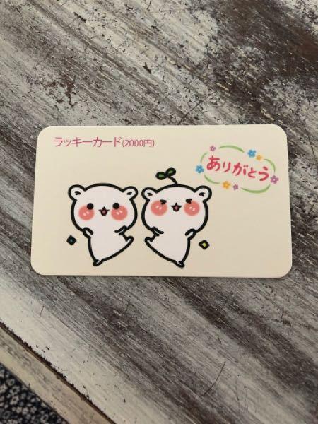 楽天で商品を買ったら、商品と一緒に入っていたラッキーカード(2000円)これは本物でしょうか?裏に LINEIDやアドレスが書いてあります。LINE友達登録してしまいました(´⊿`)
