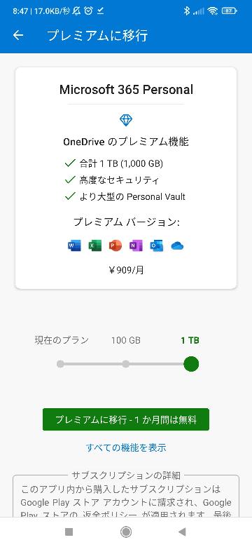 OneDriveのここに書いてあるプレミアムはMicrosoft365と同じで30個ほどのアプリが使えるようになるのでしょうか