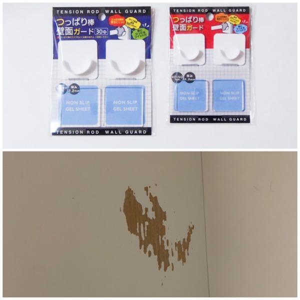 キッチンの壁に突っ張り棒をつけるために マスキングテープを先に貼り、 その上から100均で買った 突っ張り棒用の接着剤?(画像上)を 貼り、突っ張り棒をつけていたら、 昨日突っ張り棒が落ちてきてしまって、 壁に汚れ?(傷?)がついていました。(画像下) これはどうやったら直せるのでしょうか? そもそもこれは傷でしょうか?