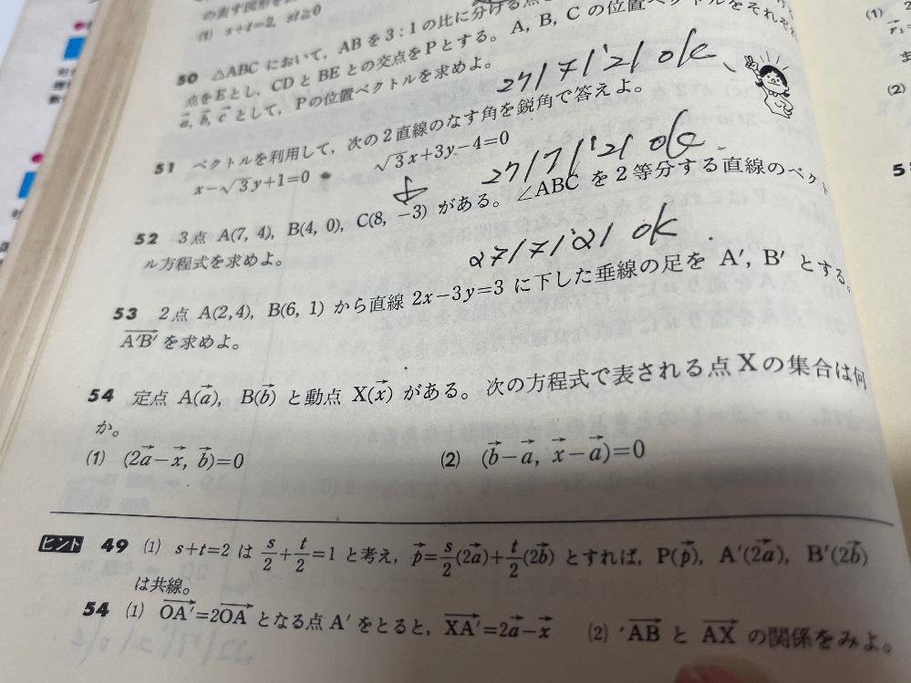 問53について、 回答方法を教えてください。 お願い致します。