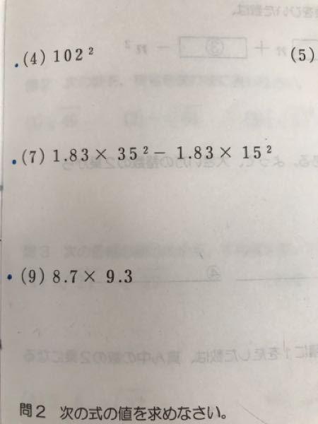 式の計算の利用 Q工夫して計算しなさい という問題で、どうとけばいいか分かりません (7)おしえてください ♀️
