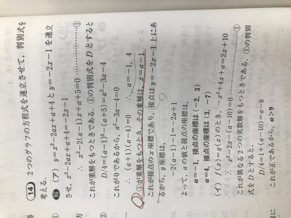 ①が重解をもつとき、その重解はx=a-1とは、どのような考え方から出てきたものでしょうか?(写真参照)