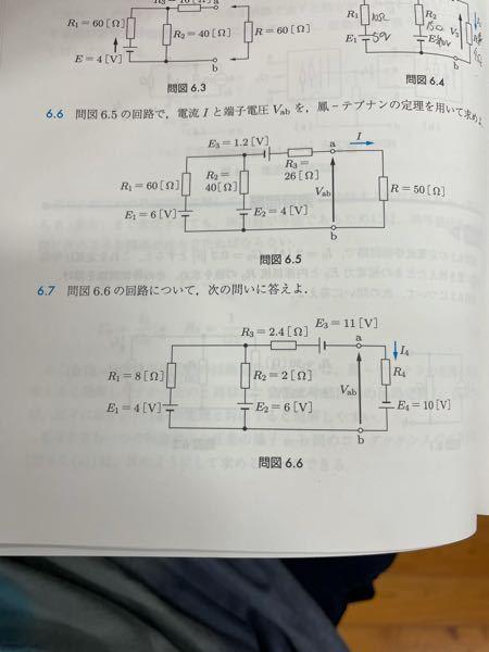 6.7の問題の解き方と答えの過程などを丁寧に答えて欲しいです。ちなみに問は下記の物です。 (1)端子a-bから左側を定電圧等価回路とみなしたとき、その定数E0とR0の値を求めよ。 (2)I4=...