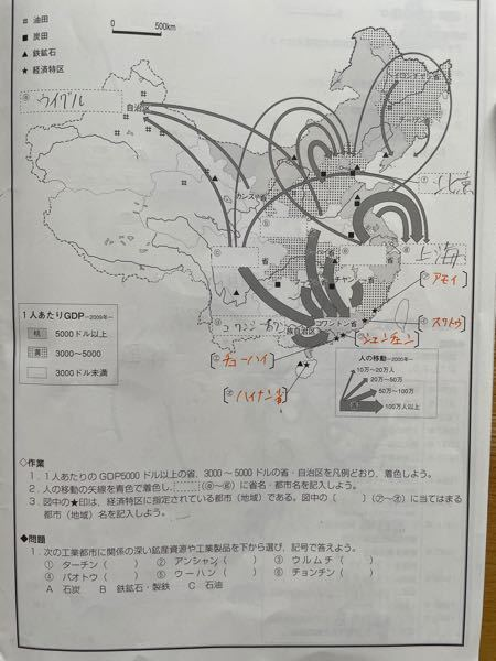 中国の地図です 下の部分含め答えがわかりません 当てはまる答えを教えてください