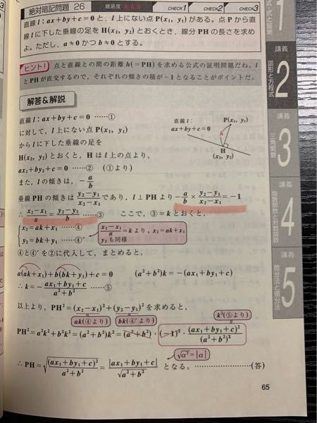 高校の数学の問題で、ここの計算の仕方を教えて頂きたいです