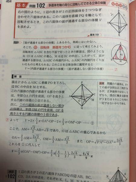 数学Aの問題です。 この写真の線が引いてある所はどういうことですか? 通過しないのなら右上の図の赤線の部分はどうなるんですか?わかる方お願いします!
