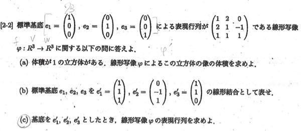 線形代数について この表現行列に関する問題を教えてください