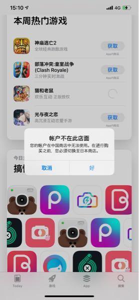 至急助けてください。 中国版ティックトックわわダウンロードしようとした際、Apple IDを中国名義に変えることはできたのですが、アプリをダウンロードしようとするとこの画面が出てきてできません、なんで書いてあるのか、もしくはどうすればいいのかわかる方教えてくださいお願いします。