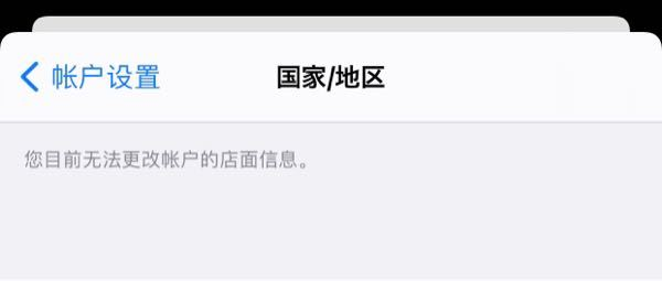 Apple IDを中国名義に変えて戻そうとしたらこう出てきたのでさが、読める方、どうすればいいかわかる方教えてください、、