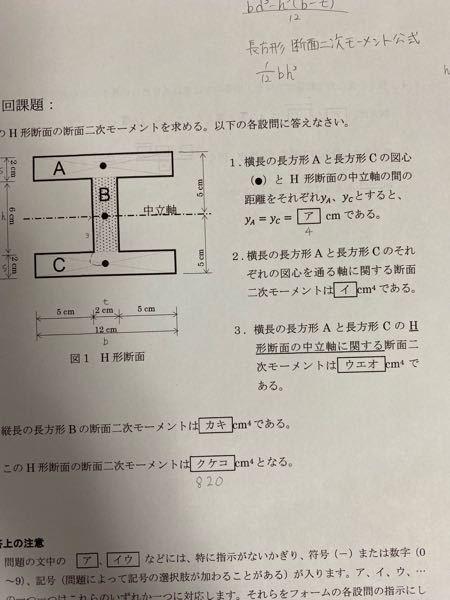 この図1の断面二次モーメントを求める問題ですが、 2.だけ求め方が分かりません。教えて頂けると幸いです。