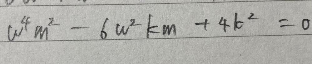 この方程式の解き方と答え教えてください