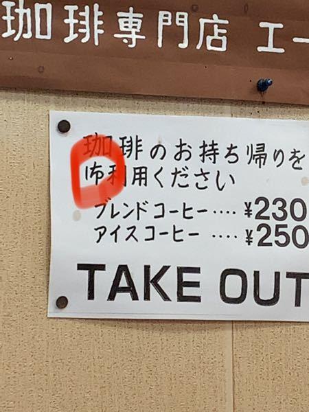 喫茶店で見かけたこの漢字は日本語ですか?