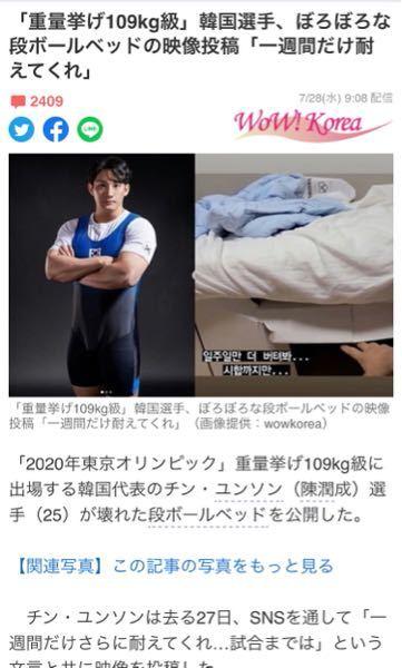 韓国に詳しい方、お願いします。 オリンピックのベッドを韓国の選手が壊してSNSに載せているようですが、そのニュースを見た韓国国民はどう思っているのでしょうか? この選手と同じ様に日本を貶している...