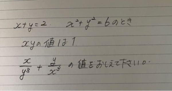 数学で答えが不安な問題です。教えてください。