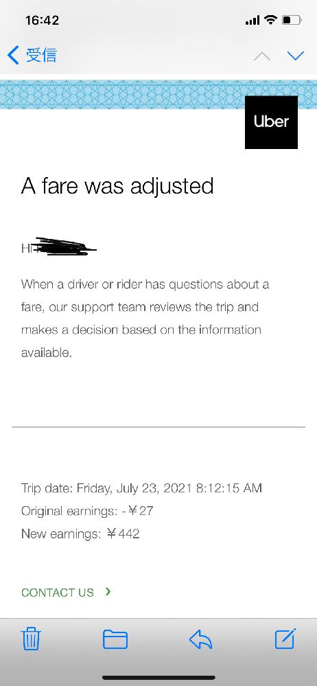 ウーバー配達員をやっているものです。 このようなメールが運営から来たのですがどういう意味でしょうか??