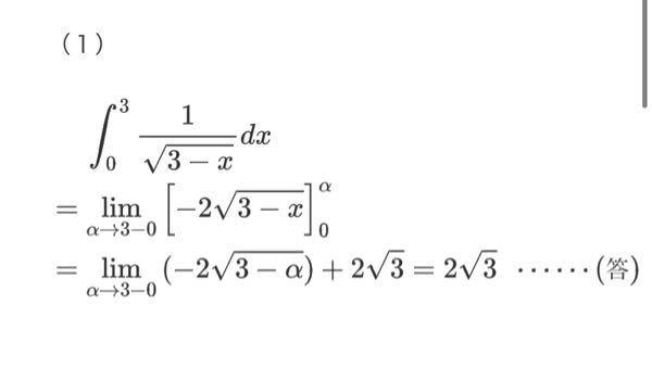 初歩的な質問で大変恐縮ですが、2行目で√(3-x)の係数が-2になっているのは何故でしょうか。微分して1/(3-x)^(-1/2)になるようにするには、係数は2であるような気がします。