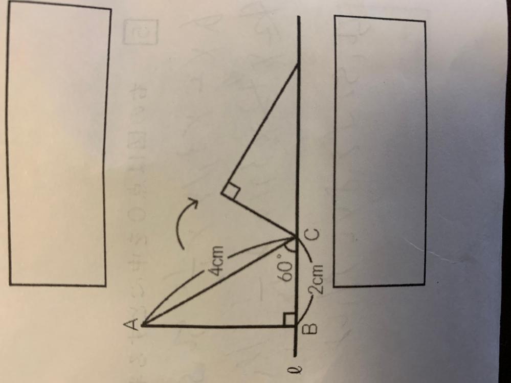 中学受験算数です。 右の図のように直角三角形ABCをCを中心として辺CAがはじめて直線lと重なるまで時計回りに回転させます。このとき、辺ABが通過する部分の面積を求めなさい。 小6の子どもが理解できるように教えてください。