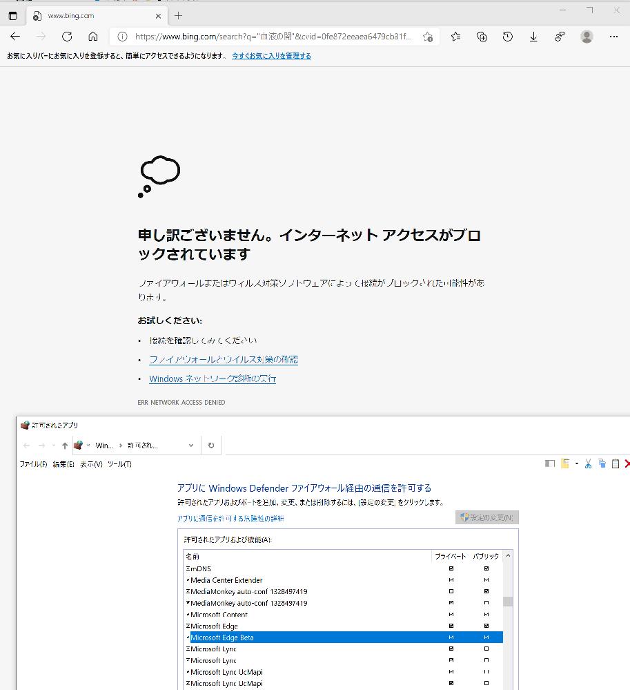 Windows10 64ビット版でEdgeのベータ版がファイアウォールでブロックされていることになっているのですが設定では許可されています。 それでも繋がらない原因は何が考えられますでしょうか?