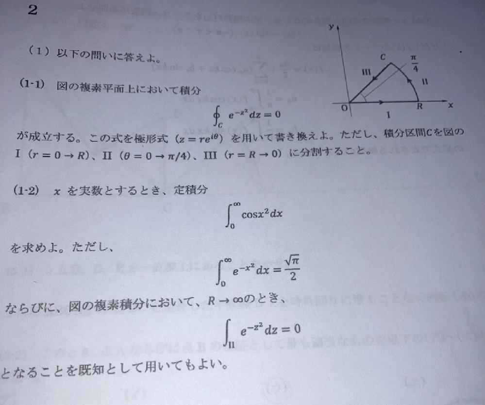 複素積分の問題です。 教えてください。よろしくお願いします。