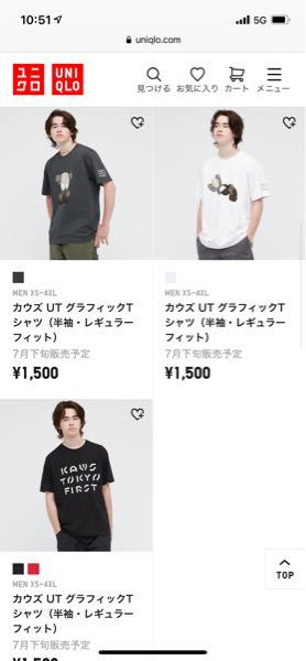 ユニクロのKAWSコラボTシャツが7月の30日に発売すると思いますが、プレ値付くでしょうか。 ...