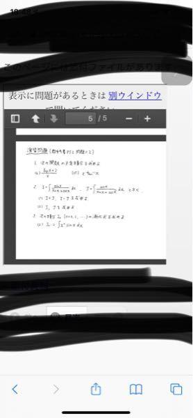 わかる方おられますか? 大学数学