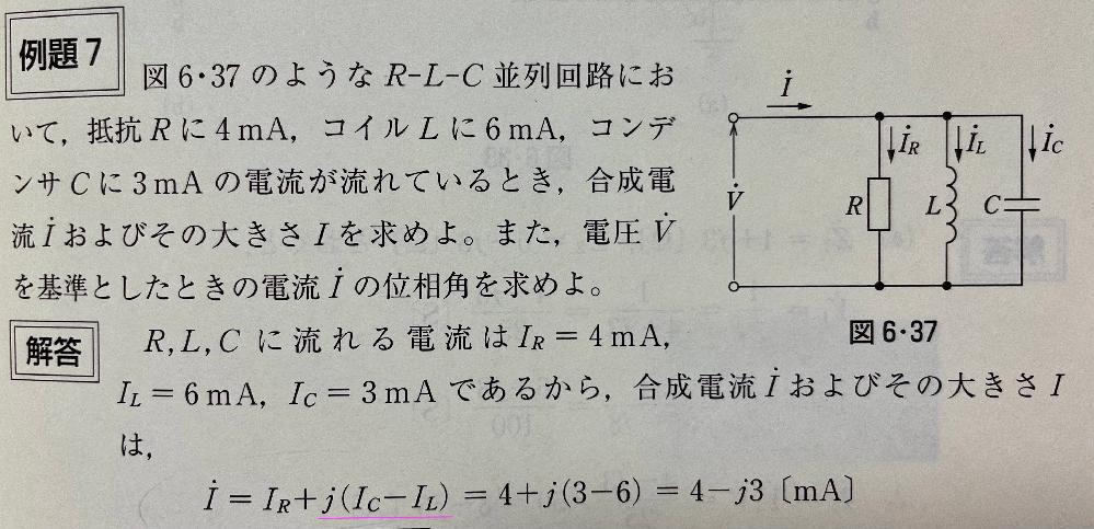 R-L-C並列回路の合成電流を求める問題なのですが、画像の下線部が (IL - IC)ではなく、(IC - IL)と理由はなんでしょうか?