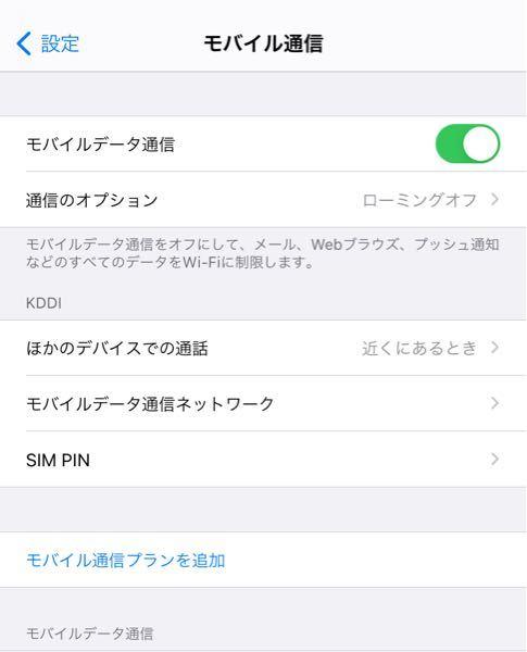 simカードを差し替えについて質問です。 auのiPhone6sを使っているのですが、中古で買ったiPhoneXRにsimを差し替えてXRをメインで使おうとしております。 しかし、ただ差し替えただけだと圏外になってしまい、情報のところにも ネットワーク-使用できません と表示されています。一回再起動しましたがダメでした。 モバイル通信の欄は添付画像のような感じです。 auショップに行かないとsimの差し替えは正しくできないのでしょうか? なるべく家でできるのであればそのやり方を教えていただきたいです。 ご回答よろしくお願い致します。