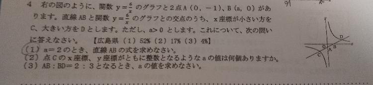 この問題の(3)の解き方を教えてください!