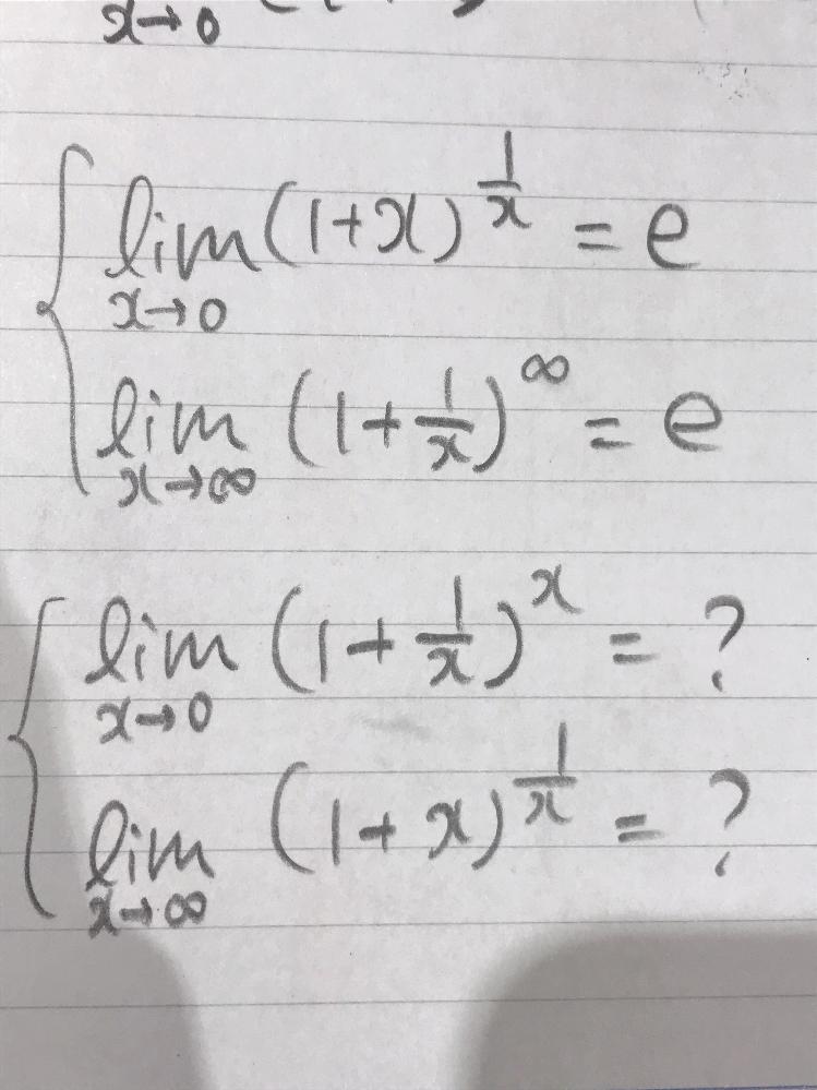 下2つの極限は見たことないのですが、eになるのでしょうか??