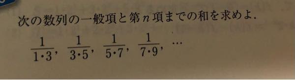 数学 この問題の一般項は1/n(n+1)ではダメなのですか?