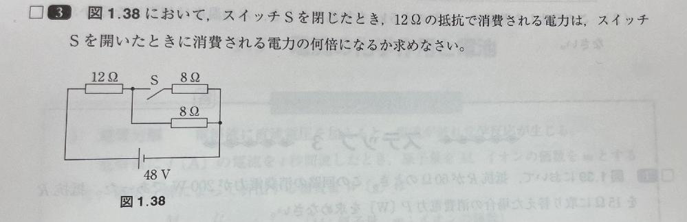 電気関係の問題なのですが、自分が解くと1.25倍になってしまいます。しかし答えは1.56倍でした。どなたか教えてくださるとありがたいです。