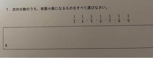この問題の途中計算と答えを教えていただけますか 宜しくお願い致します。
