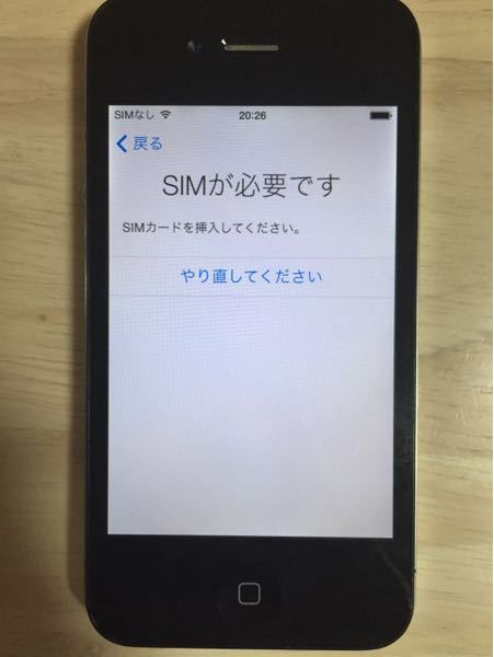 iPhone4を中古で購入したのですが、初期設定で、 Wi-Fiを設定した後、 「iPhoneのアクティベートは数分かかることがあります」 という表示が出てきて、その後 「simが必要です」 と...