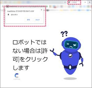 緊急です! 今日、PCで海外のサイトでゲームのダウンロードをしていたら 左上に許可するというボタンを押すとマカフィーがウイルスを検知しましたとでました。 その後も通知がうるさいのですが、この通知は消せますかね?