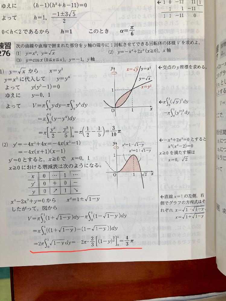 高校の数3の積分の問題です。 赤線を引いた部分で符号がマイナスになっている理由が知りたいです。 よろしくお願い致します。