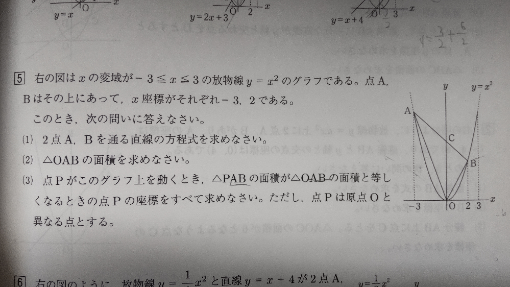 中学生の数学です。この問題の3を教えてください。