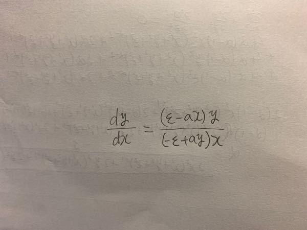 x>=0、y>=0、a、εはともに正の定数として写真の微分方程式の求める方法を教えてください。