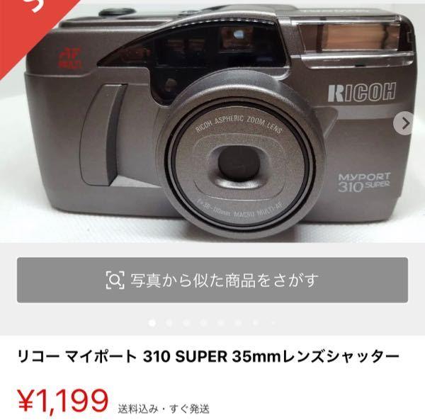このカメラってどんなフィルムが使えるのですか?教えてください!