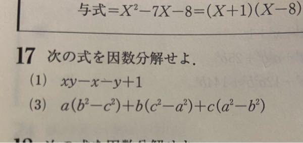 (3)の因数分解教えてください( ;∀;) 途中式もお願いします( ;∀;)( ;∀;)